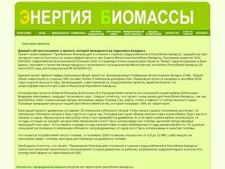 Biomass Energy for Heating and Hot Water Supply in Belarus